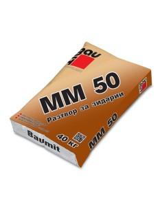 БАУМИТ РАЗТВОР ЗА ЗИДАРИИ ММ50- 40КГ Baumit - 1