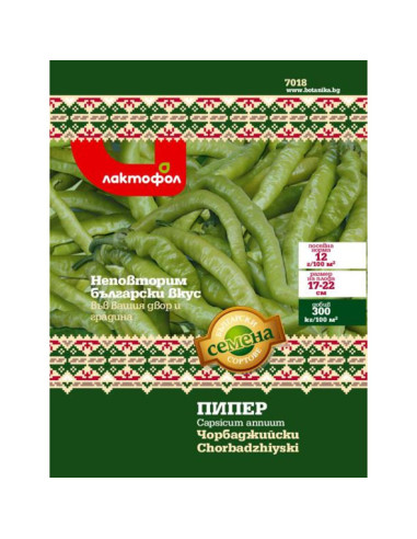 Семена пипер Чорбаджийски Лактофол Ботаника - 1