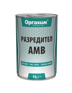 Разредител АМB - 1 л. -...