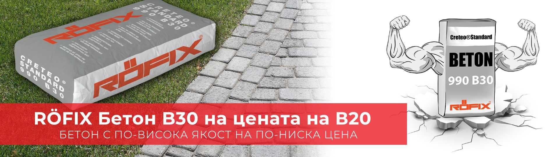 Сух бетон Creteo®Standard 990 - B30